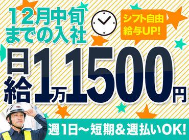 すぐ稼ぎたい方必見★給与UP⇒日給1万1500円以上!早く終わっても給与全額保証します◎年内からしっかり稼げるお仕事始めよう!