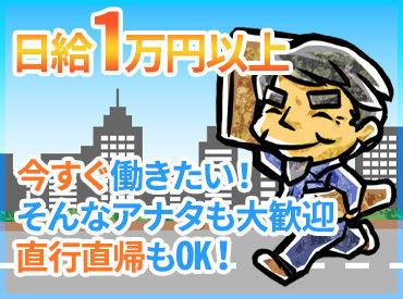 <日払い・週払いOK!> 日給1万~3万円のお仕事♪ 早く終わっても日給全額保証◎ しっかり稼げますよ!短期/単発もOK♪