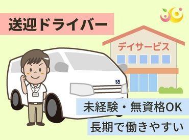 普通自動車免許があれば特別な資格は不要! ご利用者様と積極的にコミュニケーションを取っていきましょう♪