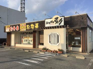茶屋町にあるお弁当を販売している、『おかず家菜月 茶屋町店』♪ 無料の駐車場も完備★車・バイク・自転車通勤OK!