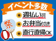 例えば花火大会なら… 人気イベントにどれでも参加OK★ 2~3人で1組になって誘導するので 警備バイト初心者さんでも安心です♪