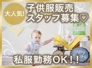 ◆◆FITH/有名子ども服販売♪◆◆