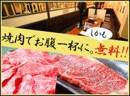 ステーキや霜降りが入ったカルビ、牛タンまで全部まかないで【無料】!食べ盛りなあなたにもオススメなお仕事です◎