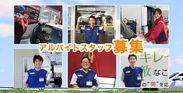 ☆★男女Staff活躍中!★☆ しっかりサポートするので安心してご応募くださいね♪