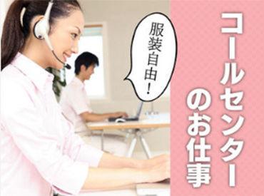 ◆未経験者大歓迎◆ 前職はサービス業や接客業など いろんな方が活躍中♪ コールセンターが初めてでもOK!!