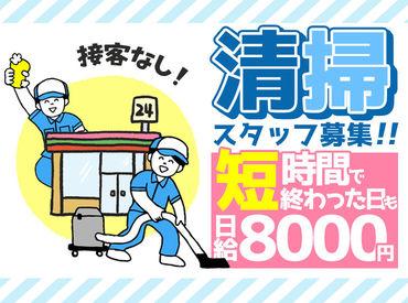 開店前/閉店後のお店での作業です! 接客業務がないため、どなたも気軽にチャレンジできます! 自宅のお掃除も得意になるかも♪