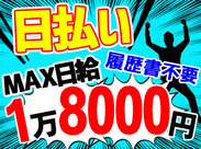 "NEW STAFF大量募集中!! ""1日3現場""入って≪日給1万8000円≫稼ぐ方も♪"