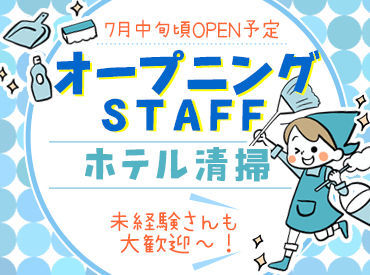★オープニングSTAFF募集★ 7月オープンのNEWホテル♪ 山形駅前の好立地なので、通勤にも便利◎