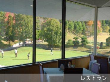 落ち着いた雰囲気が・・・GOOD♪ ゴルフ場内のレストランなので、気持ちも落ち着いて働けますよ◎