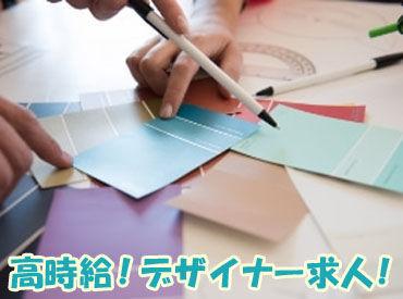 *◆グラフィックデザイナー募集◆* コンセプトや対象とする顧客の 年齢性別などを踏まえ デザインを提案していきましょう♪