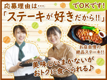 【ステーキ専門店staff】バイトデビューも大歓迎♪*和気あいあいとした雰囲気のお店!楽しく働けます★「絶品まかない」目当てのスタッフも活躍中(笑)