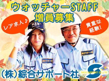 \☆人気のレア求人☆/ 米軍基地の船内で火気作業を見守るお仕事!監視がメインなので無理なく勤務可!働き方も選べます。