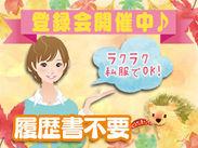 大人気のオフィスワーク!履歴書不要な登録会開催中!!
