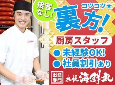 【厨房スタッフ】包丁を使ったことがなくても大丈夫◎まずはカンタン作業から♪調理スキルが身に付きます(≧∇≦)b★社員割引あり ★週2~OK