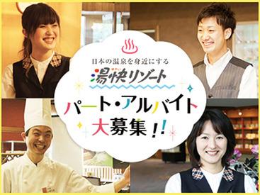 【ホールSTAFF】\リーズナブルなのに♪/料理・温泉・アミューズメントをたっぷり満喫◎学生~中高年さんまで歓迎!《6:00~11:00&短時間》