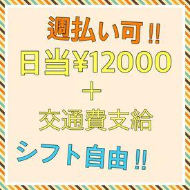 \週払い!高日給1万2000円/ なんと週3働いただけで【月収10万円超】!! これで金欠とはオサラバ~(^O^)/ 出張面接もご相談◎