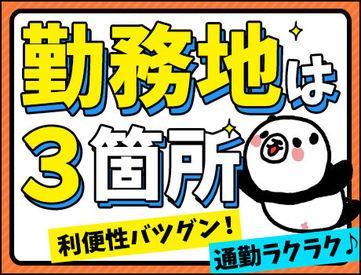 勤務地は千代田区・港区・新宿区の3箇所!ご希望や適性に合わせて1箇所の拠点をお任せ。3箇所とも駅近なので通勤が快適です。