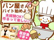 ★主婦(夫)さん歓迎★有料で習い事をするよりも効果的かも?未経験から始めても、きっとパン作りの趣味ができちゃいますよ♪