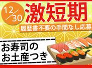 なんと勤務終了後にはお寿司のお土産つき!年越しのお供にピッタリです◎
