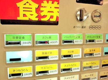 食券制なので、お客様から渡された食券通りに レジの対応をするだけでOK! ※写真はイメージです。