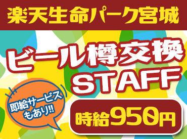 ☆給与の前払いOK☆ 「お財布がピンチ…」そんな時も安心! 働いた分は給料日前にGETも可能です♪*