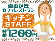 トレンドに敏感な方達に人気のカフェレストランで働こう☆おしゃれな内装で毎日ウキウキ★