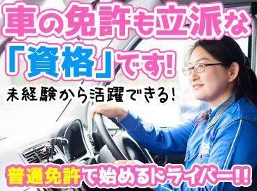 【軽四ドライバー】【佐川急便の軽四ドライバー】NEWスタッフ大募集!!<AT免許があればOKです!>