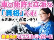 AT限定でもOK!運転が好きな方は大歓迎! 運転研修もあって業界未経験でも安心★ 男女ともに活躍しています!