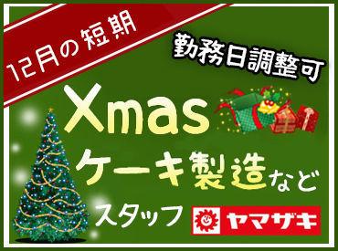 ★12月1日~末日まで★クリスマスケーキの製造などの短期バイト募集!! 勤務日は調整OK◎相談ください!!