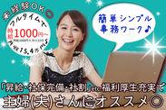 時給1000円~&シフト考慮でワークライフバランスも取りやすい♪「ガッツリ稼ぎたい派」さんにも◎ ※イメージ