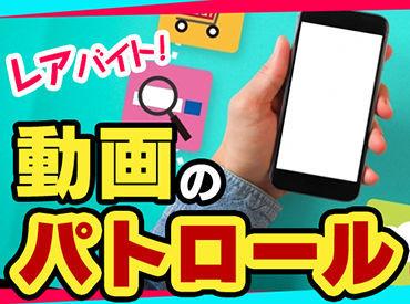 """世界を席巻する超有名動画アプリの 運営に携われるチャンス★*""""ネットサーフィン""""のような感覚でできるレアバイト♪"""
