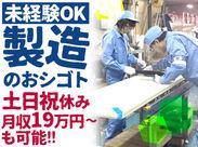 5月に新しい工場を新設します(現工場と同じ敷地)!! 入社日は相談可→「即日」「今の職場を退職後」など幅広く対応します♪