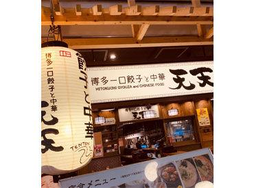 博多名物一口餃子をはじめ、 人気の中華を楽しめるお店です! 嬉しい食事補助も◎ <できること・簡単なこと>からスタート♪