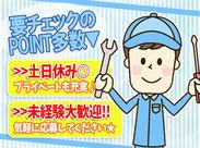 ★3ヶ月皆勤で、5万円支給★交通費支給★土日休みなど充実の好待遇♪嬉しいメリットがいっぱい!