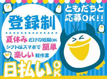 【パンフレットのカウント】今年の夏はrichにエンジョイ☆【カンタン×楽しい】お仕事たくさん!!東京&神奈川の通いやすい場所で◎シフトはスマホで簡単♪