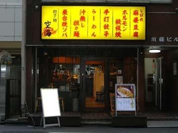 【ホール・キッチン】笑顔で「いらっしゃいませー」コレができれば即採用!カフェのような店内です!