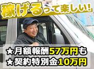 ≪必要なのは免許のみ!≫ 最短3日で勤務開始も可能!入社4ヶ月で月57万4000円稼いだ人も!!!
