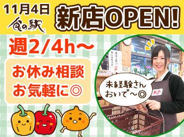 普通のスーパーには売っていない レアなお野菜が入荷することもあります◎ 働きながら自然と野菜に詳しくなれるお仕事です♪