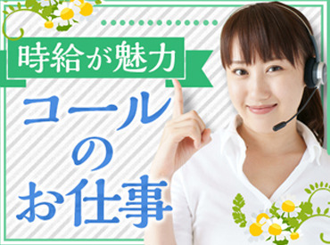【コールセンター】お任せするのは「コールセンター」のオシゴト♪当社がおススメする、イマ注目の求人!この夏からはじめよっ★