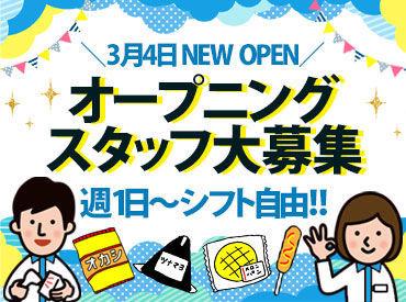 ローソン仙台新田四丁目店 オープニングスタッフまだまだ大募集★ シフトの融通も利くから始めやすい♪