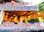 ◆情緒ある雰囲気が素敵な旅館です◆ アナタの素敵な接客で{おもてなし}をお願いします! まずは笑顔でご挨拶から始めましょう♪