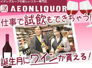 【イオンリカーで働こう♪】世界中のワインや珍しい商品もたくさんなので、お店にいるだけで幸せな気分になりますよ♪