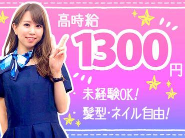 土日は時給100円UP!! 少ない日数でも効率よく稼げちゃいます★