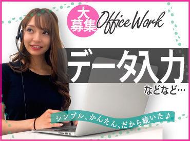 久々のお仕事、オフィスワークデビュー も登録制なら気軽にスタートできる♪