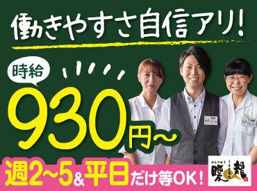 週2日〜OKだから、働きやすい♪ 時給930円スタートで空いた時間にコツコツお小遣い稼ぎ★