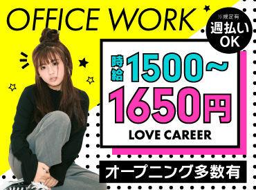 未経験だって、高収入をGETできちゃう♪ MAX時給1650円、月収29万円以上も可能! オープニングのお仕事も多数あり☆彡