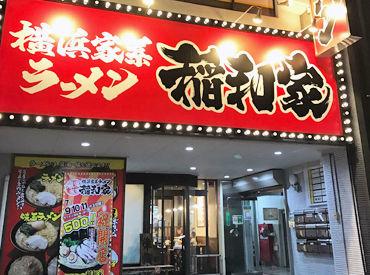 新居浜市内では貴重な横浜家系ラーメン.+* 楠中央通り沿いに2020年7月にオープンしたばかり!!