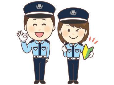 未経験から立派な警備員に♪ 「制服を着るのも初めてなんですけど…?」 問題ありません!お気軽にご応募ください◎