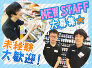 リニューアルオープンしたばかりの綺麗な店舗!WワークOK! 時短勤務OK!融通が利くから働きやすさ抜群です!