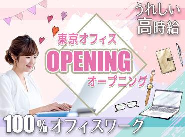 登録会は【新宿】でアクセス◎ 勤務地は都内を中心に多数あるので あなたに合わせた働き方ができます!